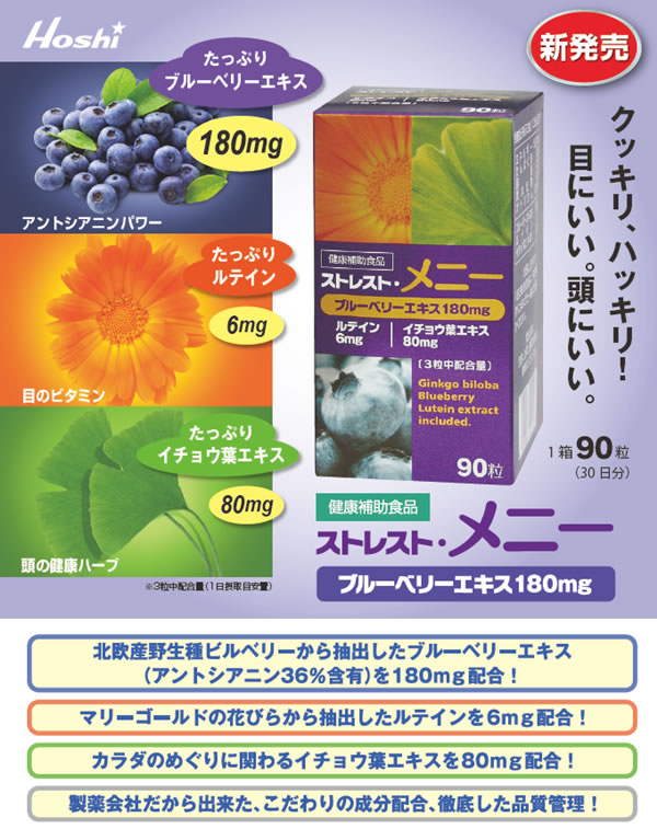 「ストレスト・メニー 90粒」は、3粒あたりブルーベリーエキス180mg、ルテイン6mg、イチョウ葉エキス80mg配合の健康補助食品です。毎日の健康維持にお役立てください。