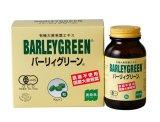 【有機JAS認定】 バーリィグリーン 粒タイプ 90g×2