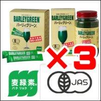 【有機JAS認定】 バーリィグリーン (3箱セット)