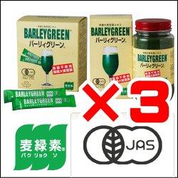 画像1: 【有機JAS認定】 バーリィグリーン (3箱セット)