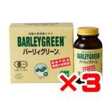【有機JAS認定】 バーリィグリーン 粒タイプ 90g×2 (3箱セット)