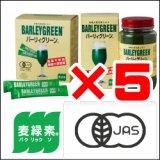 【有機JAS認定】 バーリィグリーン (5箱セット)