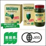 【有機JAS認定】 バーリィグリーン