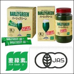 画像1: 【有機JAS認定】 バーリィグリーン