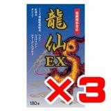 龍仙EX 180カプセル×3箱セット