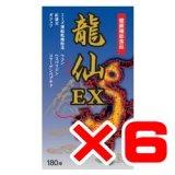 龍仙EX 180カプセル×6箱セット