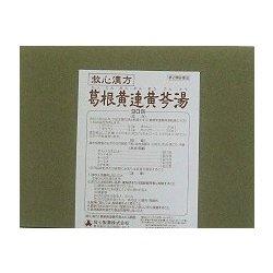 画像1: 葛根黄連黄苓湯 90包 【第2類医薬品】