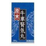 原末 牛車腎気丸 180g(約1800丸) 【第2類医薬品】