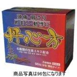 丹心方 48包 【第2類医薬品】