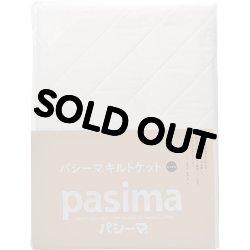 画像3: パシーマ キルトケット シングル (プレゼント付)
