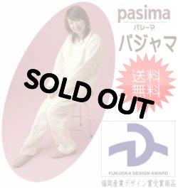 画像1: パシーマ パジャマ