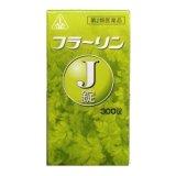 ホノミ漢方 フラーリンJ錠 300錠 【第2類医薬品】