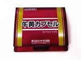 ウチダ和漢 牛黄カプセル 100mg×2カプセル【第3類医薬品】