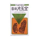 ウチダの雲南片玉金(うんなんへんぎょくきん) 420粒