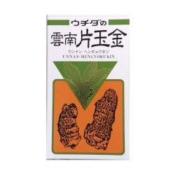 画像1: ウチダの雲南片玉金(うんなんへんぎょくきん) 420粒