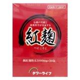 紅麹 3g×30包【賞味期限2021年1月】