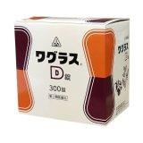 ホノミ漢方 ワグラスD 300錠 (化膿・炎症疾患) 【第2類医薬品】