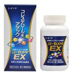 画像1: ローカスタEX 180錠 【第3類医薬品】