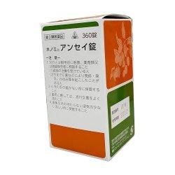 画像1: ホノミ漢方 アンセイ錠 360錠 【第2類医薬品】
