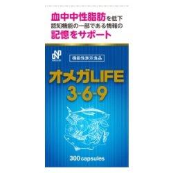 画像1: オメガ LIFE3-6-9 300粒(機能性表示食品)
