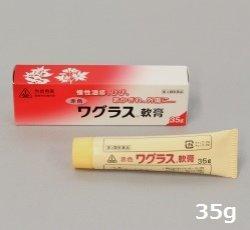 画像1: 赤色ワグラス軟膏 35g【創傷性皮膚疾患用薬】(第3類医薬品)