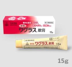 画像1: 赤色ワグラス軟膏 15g【創傷性皮膚疾患用薬】(第3類医薬品)