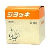 ホノミ漢方 ジョッキ 300錠 (肝臓・腎臓) 【第3類医薬品】