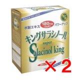 キングサラシノール(おまけ付き) 2g×30包 (2箱セット)
