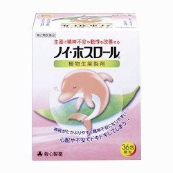 画像1: 救心製薬 ノイ・ホスロール 36包 【第2類医薬品】