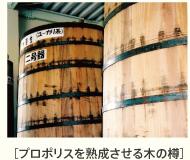 木の樽で長期熟成