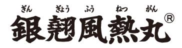 銀翹風熱丸(ぎんぎょうふうねつがん)